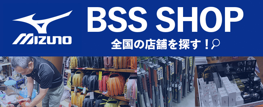 BSS SHOP 全国の店舗を探す